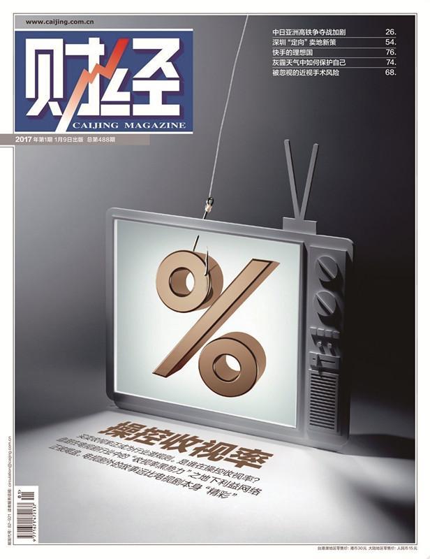 Rigging Ratings | NewsChina Magazine